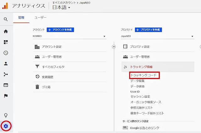 Google Analyticsの登録方法(トラッキングコード)
