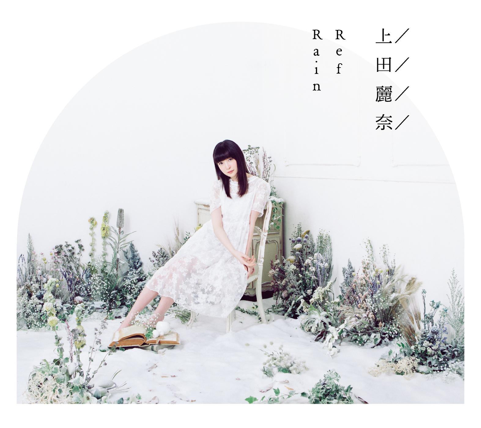 Download Lagu Reina Ueda Terbaru