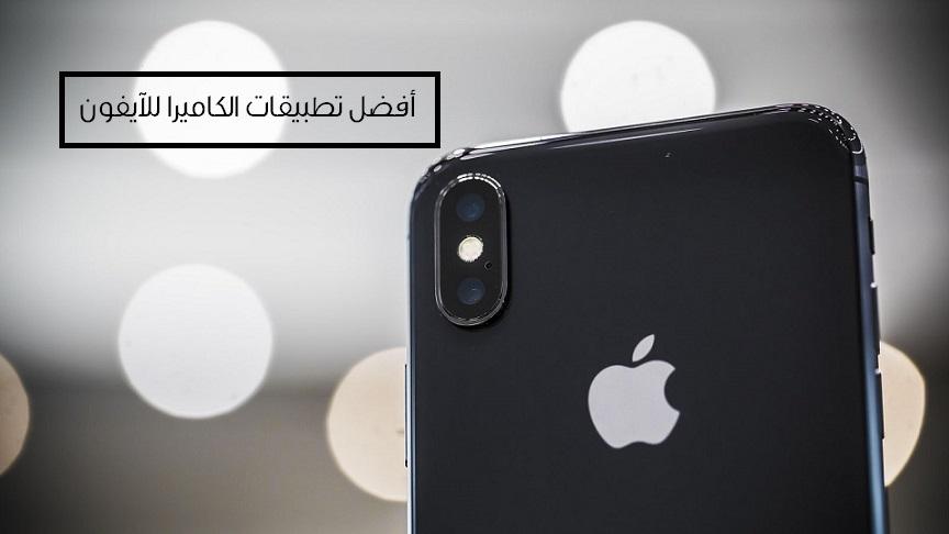 حمل افضل تطبيقات الكاميرا والتصوير لهواتف الايفون