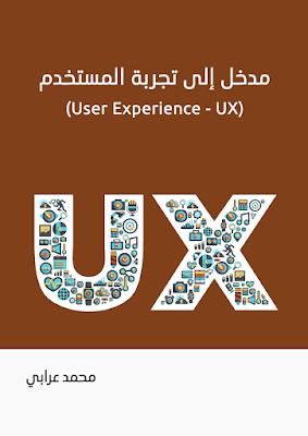 كتاب مدخل إلى تجربة المستخدم (User Experience - UX) - دروس4يو Dros4U