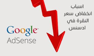 اسباب انخفاض سعر النقرة في ادسنس:
