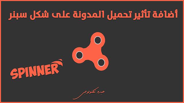 أضافة تأثير تحميل المدونة على شكل سبنر (عمل Loader انتظار تحميل الصفحة)