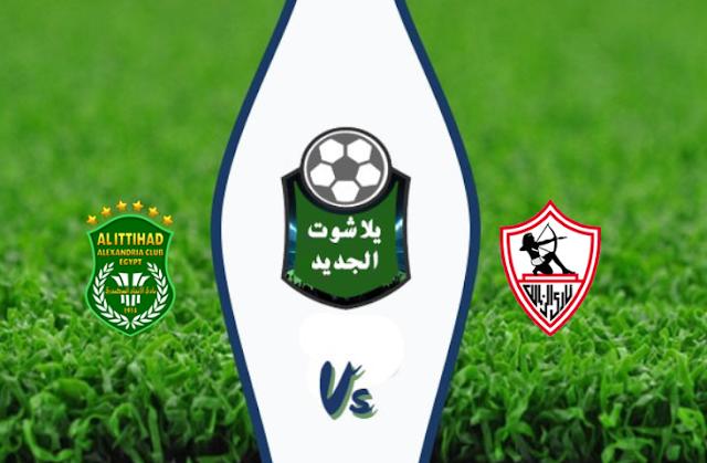 نتيجة مباراة الزمالك والاتحاد السكندري اليوم الأثنين 10 أغسطس 2020 الدوري المصري