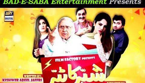 BAD-E-SABA Entertainment Presents Comedy Telefilm Shabbar Ka Tabbar In HD