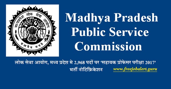 Madhya Pradesh Public Service Commission, MPPSC, PSC, PSC Recruitment, MP, Madhya Pradesh, Post Graduation, Assistant Professor, Latest Jobs, mppsc logo
