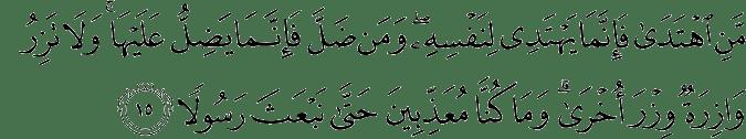 Surat Al Isra' Ayat 15