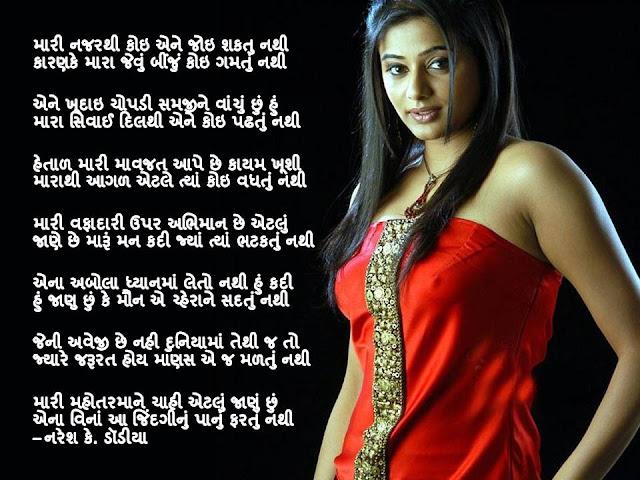 मारी नजरथी कोइ एने जोइ शकतु नथी Gujarati Gazal By Naresh K. Dodia