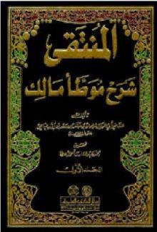 29ee293da11f4 المنتقى شرح موطأ الإمام مالك ~ جنان الرحمات
