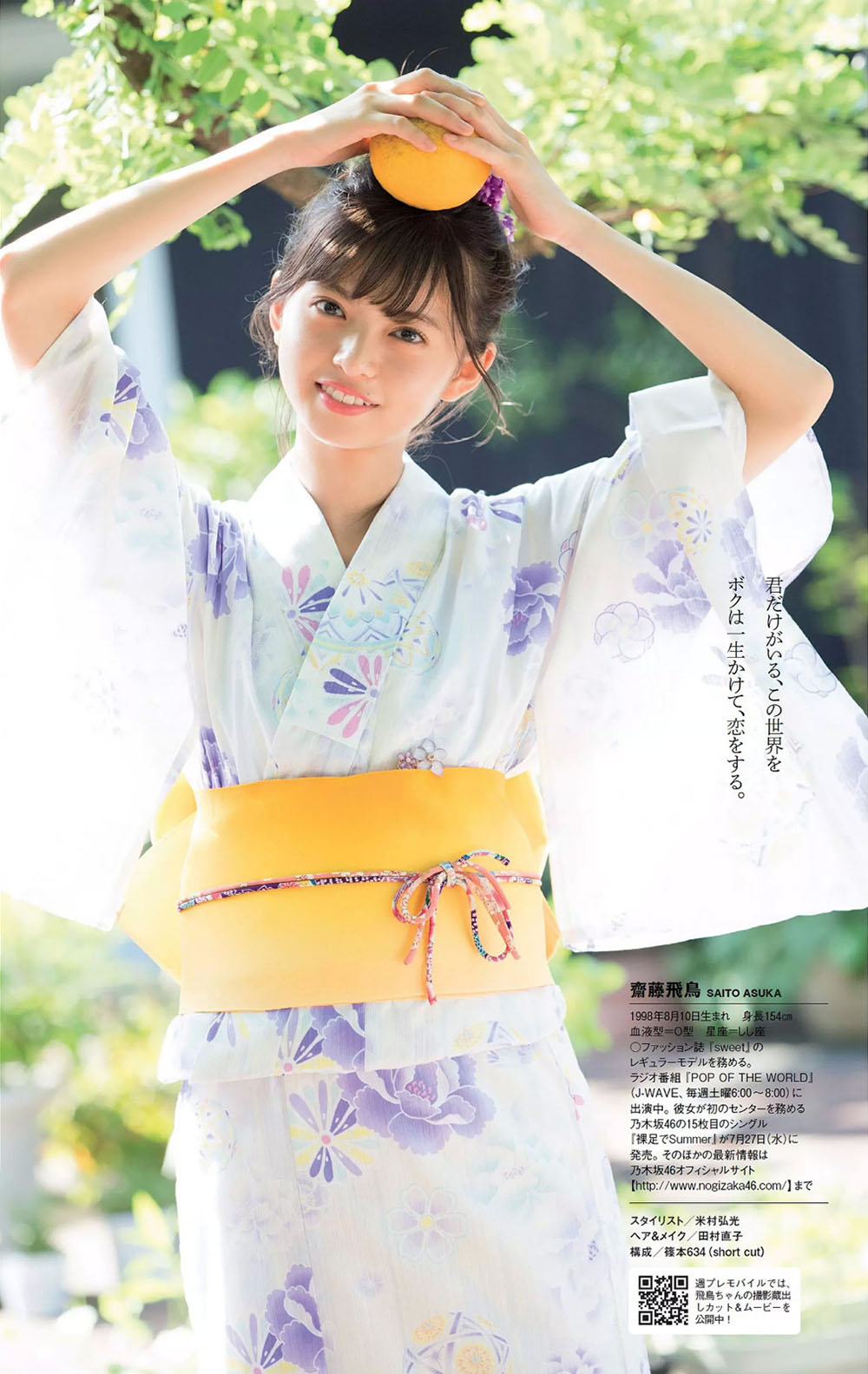 Saito Asuka 齋藤飛鳥 Nogizaka46, Weekly Playboy 2016 No.32