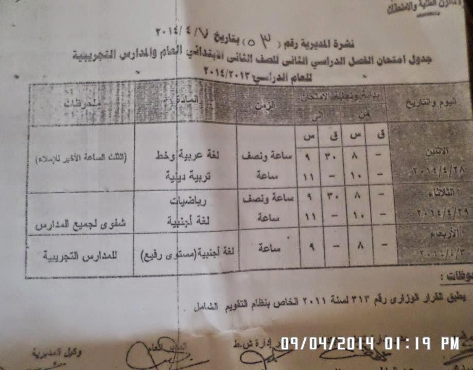 جدوال امتحانات الترم الثانى 2014 محافظة قنا جميع المراحل الدراسية 1939807_102018466742