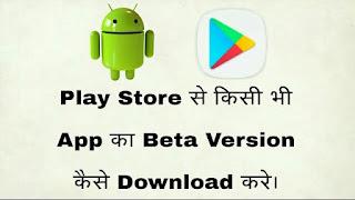 Play store par kisi bhi app ka beta version kaise download karte hai