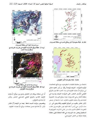 المعالجة الرقميه لمرئيات لاندسات لتعيين ترسبات الحديد والأطيان في مواقع مختاره من الصحراء الغربية / العراق