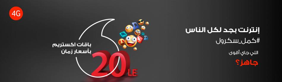 باقة الانترنت 100 جنية من فودافون مصر