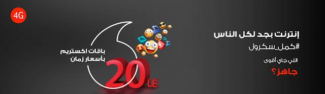 باقة الانترنت 400 جنية من فودافون مصر
