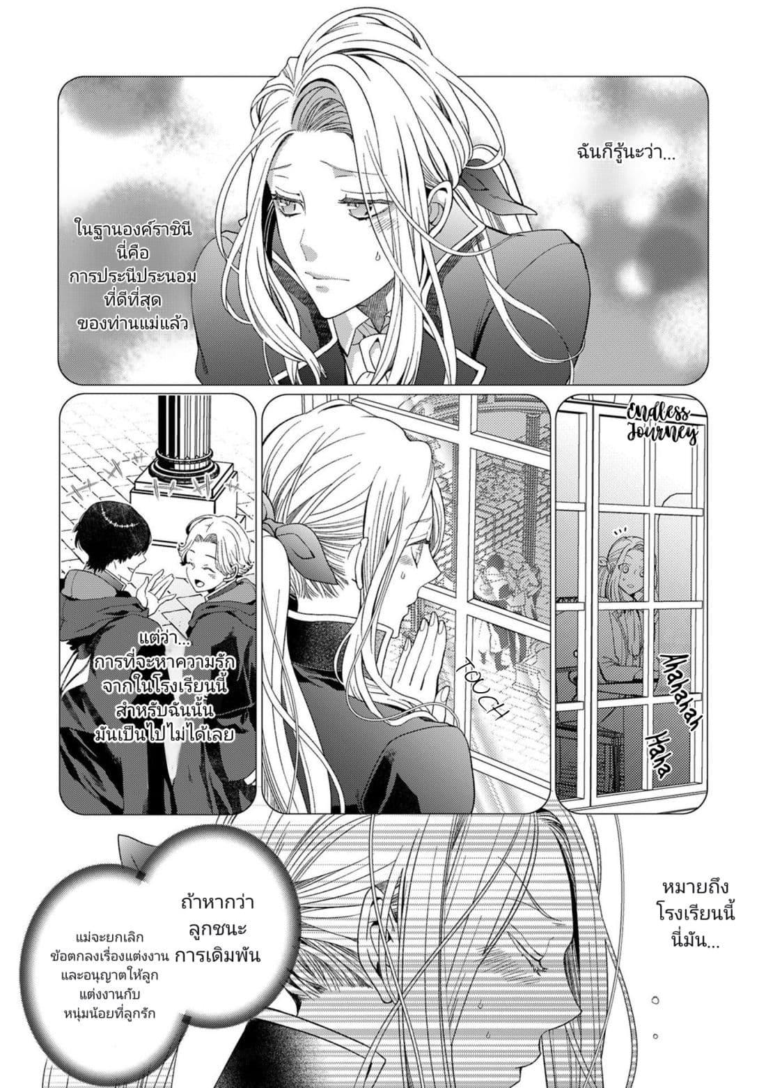 อ่านการ์ตูน The Reincarnated Cross Dressing Princess Cannot Find a Marriage Partner ตอนที่ 1 หน้าที่ 10