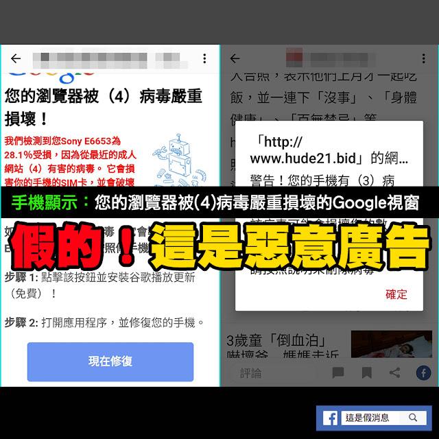 【假通知】您的瀏覽器被(4)病毒嚴重損壞?假的Google手機病毒 | MyGoPen