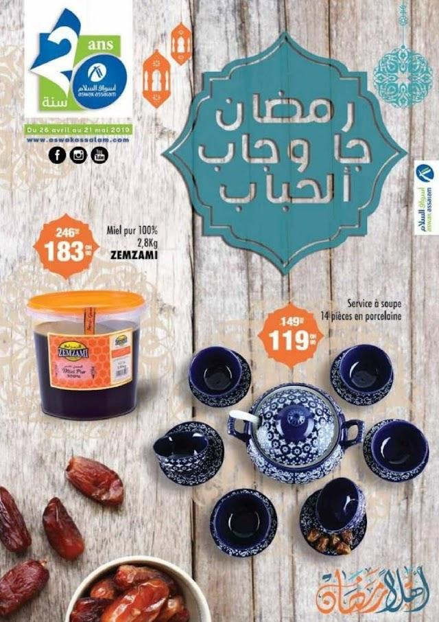 عروض أسواق السلام رمضان 2019