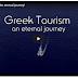 Το βίντεο του ΕΟΤ που σαρώνει τα βραβεία -Διαδώστε την Ελλάδα σε όλο τον κόσμο