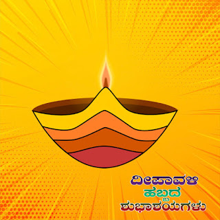 happy-diwali-pictures-photos-in-kannada-2018