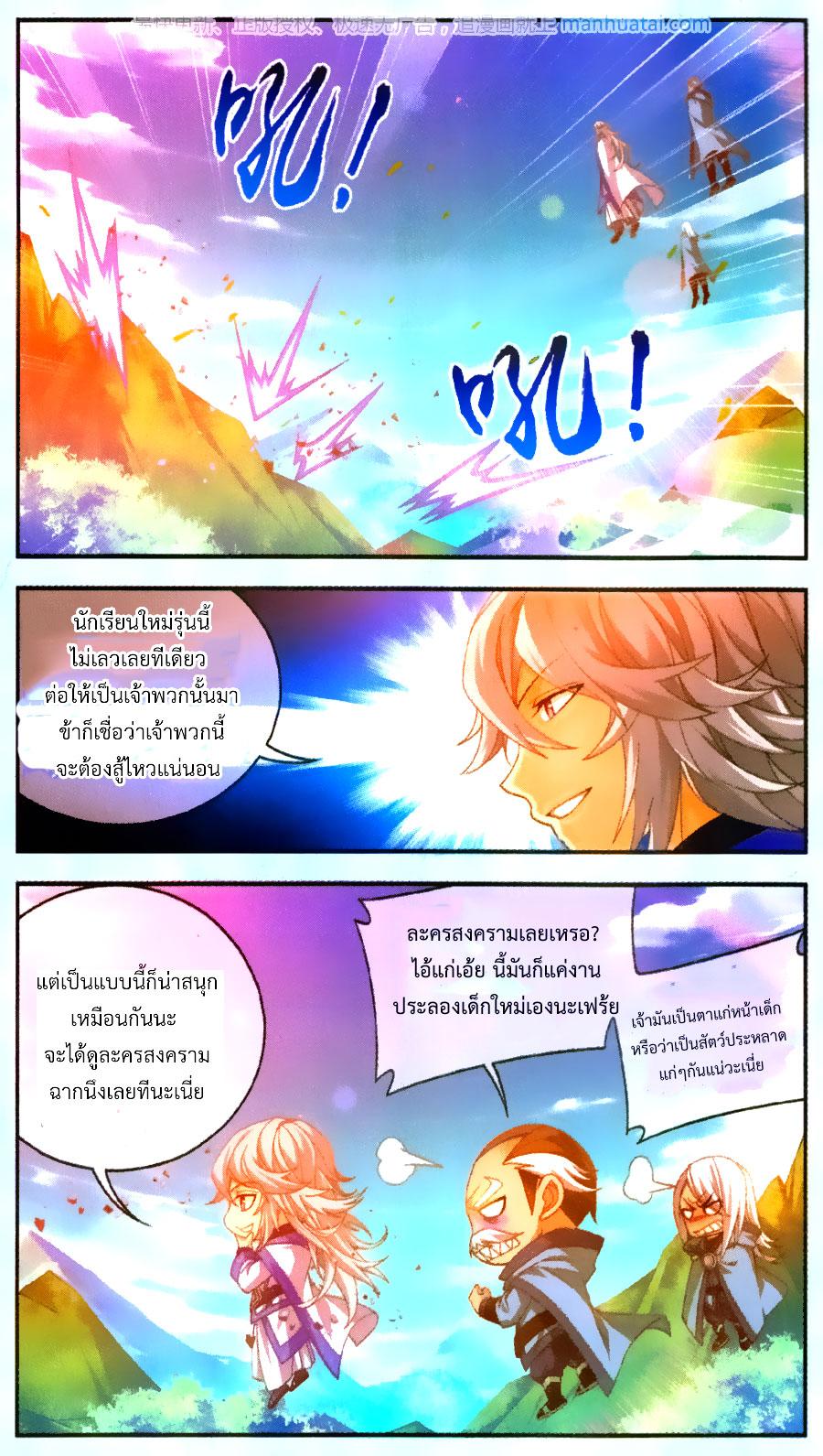 อ่านการ์ตูน Da Zhu Zai 69 ภาพที่ 13