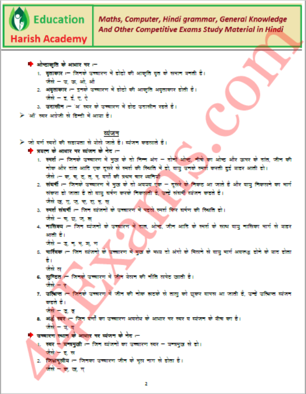 Hindi Grammar Notes : For All Competitive Exam Hindi PDF Book