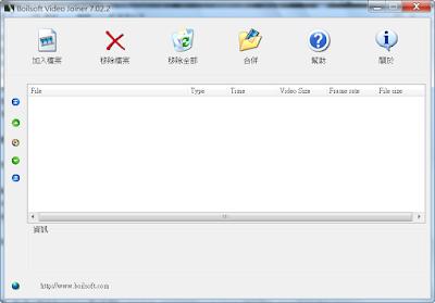 支援不同格式影片視訊重新編碼合併,Boilsoft Video Joiner V7.02.2 繁體中文綠色免安裝版!