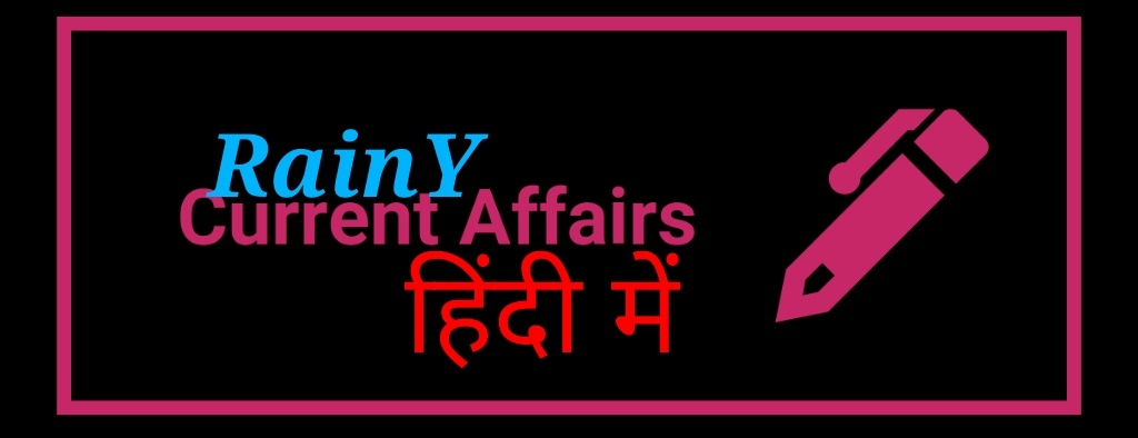 Today Current Affair | For UPSC, PSC, Bank, SSC, Railways Job