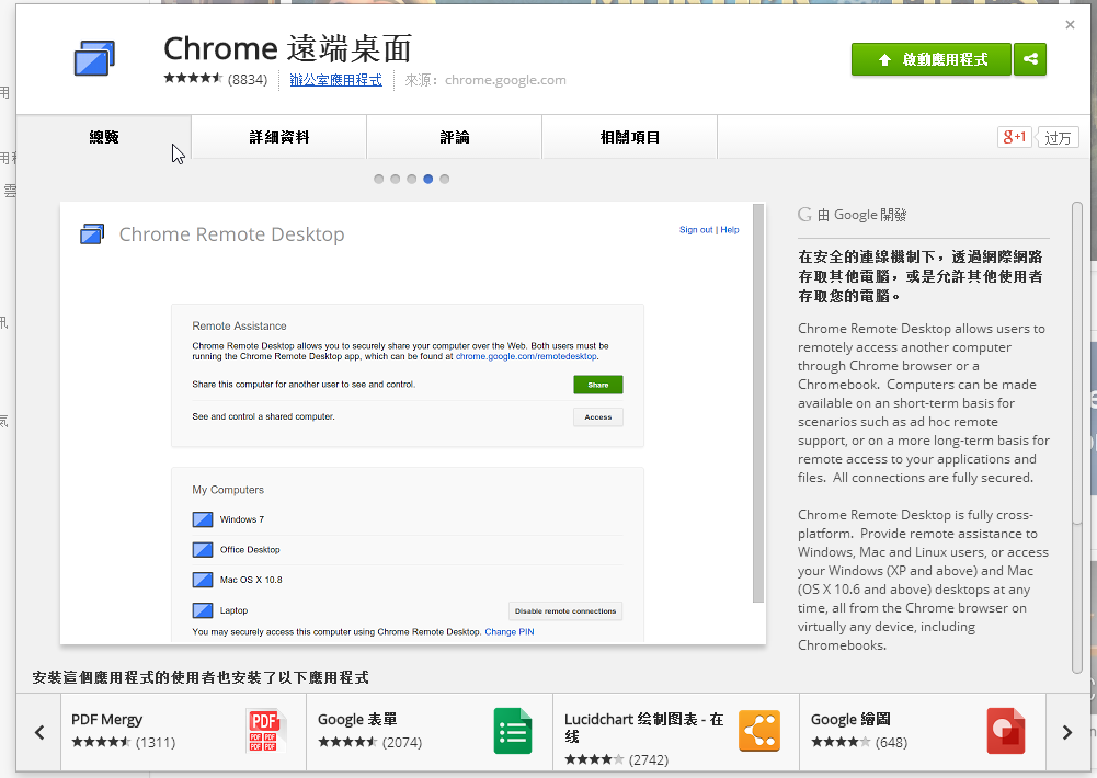 Chrome 遠端桌面推出 Android App!教你如何遠端連線 數位時代