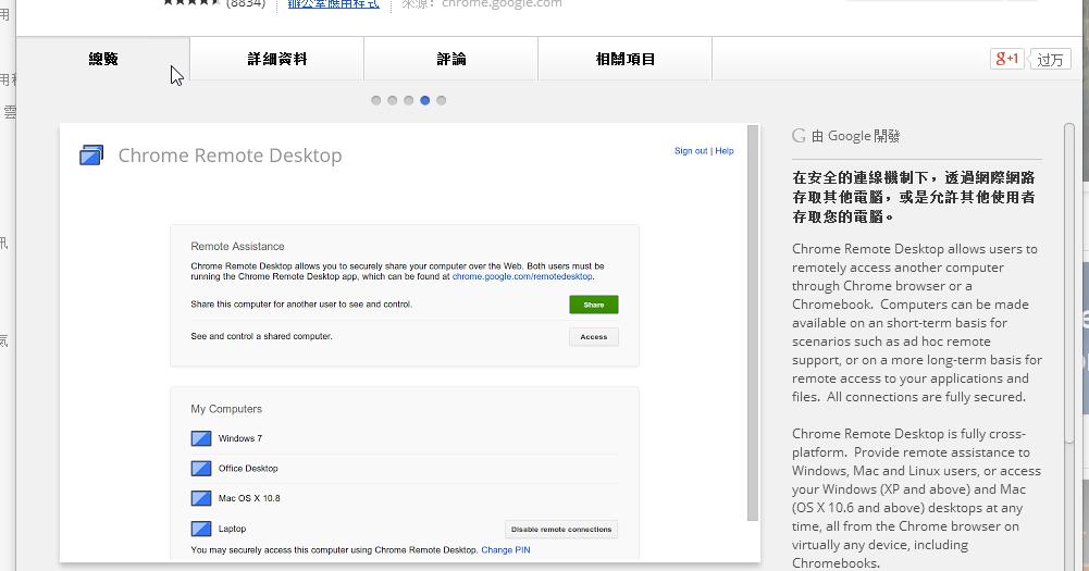 Chrome 遠端桌面 Android iOS App 手機遠端連線教學