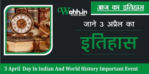 History-Of-3-April-In-Hindi