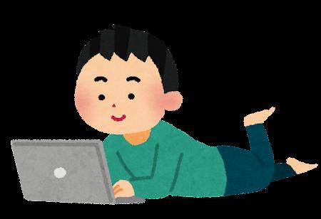寝転がってノートパソコンを使っている人のイラスト(男性)
