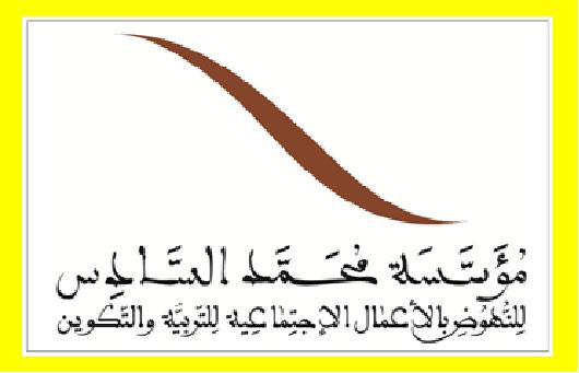 خدمات مؤسسة محمد السادس للنهوض بالأعمال الاجتماعية للتربية و التكوين