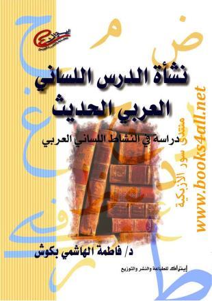 نشأة الدرس اللساني العربي الحديث: دراسة في النشاط اللساني العربي - فاطمة الهاشمي بكوش