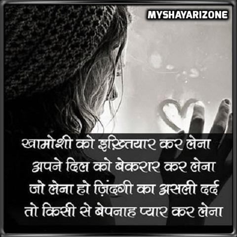 Dard Shayari in Love in Hindi