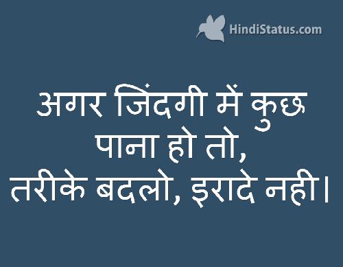 Change The Methods, Not Intent - HindiStatus