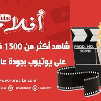 شاهد أكثر من 1500 فيلم عربي على يوتيوب بجودة عالية HD مجاناً