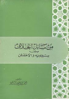 حمل كتاب من مسائل الخلاف بين سيبويه والأخفش - أحمد إبراهيم سيد أحمد
