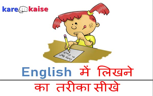 english-me-likhane-ka-tarika-sikhe