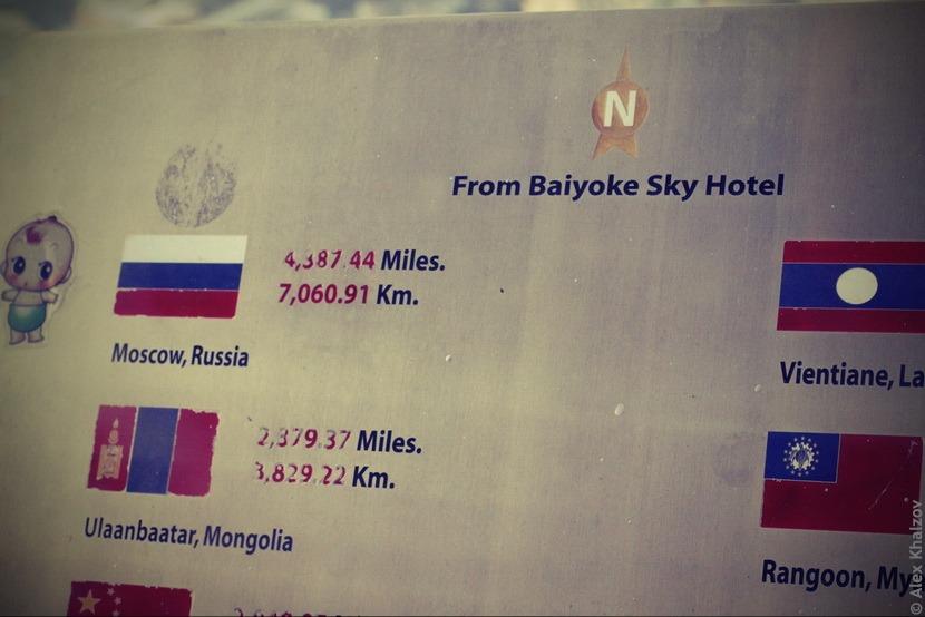 Бангкок Москва