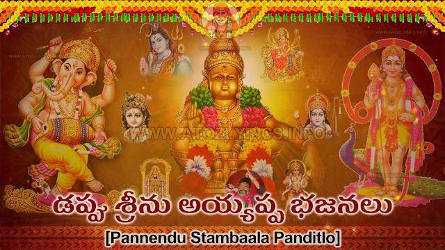 Pannendu Stambaala Panditlo Telugu Song Lyrics - Dappu Srinu Ayyappa Songs