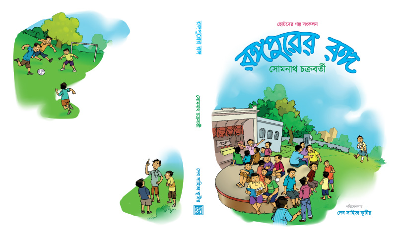 kids playin on school book cover illustration