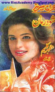 Shudermaan  شودر مان (Mystic Series) (Imran  Series) by Mazhar Kaleem
