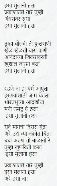 Children's Day Poems In Marathi