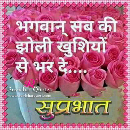 Good Morning Images With Beautiful Thoughts In Hindi