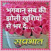 Beautiful Hindi Good Morning Thoughts, Quotes and Wishes Message