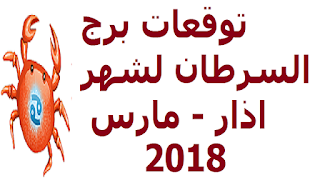توقعات برج السرطان لشهر اذار - مارس  2018