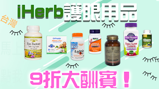 iHerb台灣