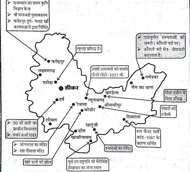 Sikar map photo