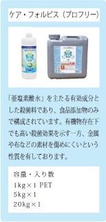 「亜塩素酸水」を主たる有効成分と した殺菌料であり、食品添加物のみ で構成されています。有機物存在下 でも高い殺菌効果を示す一方、金属 や布などの素材を傷めにくいという 性質を有しております。