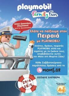 Παιδότοπος με τα αγαπημένα Playmobil στον Πειραιά